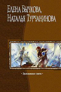 Елена Бычкова -Заложники Света
