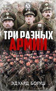 Эдуард Богуш -Три разных армии