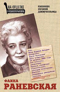 Элла Вашкевич -Фаина Раневская. Психоанализ эпатажной домомучительницы