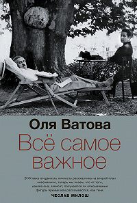 Оля Ватова - Все самое важное