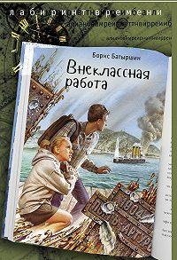 Борис Батыршин -Внеклассная работа
