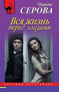 Марина Сергеевна Серова -Вся жизнь перед глазами