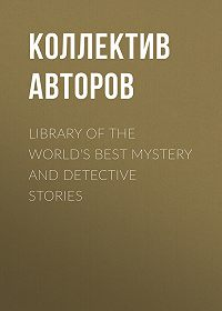 Коллектив авторов -Library of the World's Best Mystery and Detective Stories