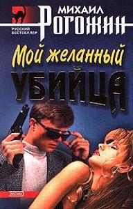 Михаил Рогожин -Мой желанный убийца
