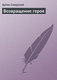 Артем Северский -Возвращение героя