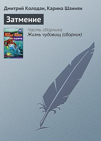 Дмитрий Колодан -Затмение
