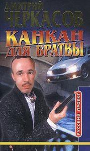 Дмитрий  Черкасов -Канкан для братвы