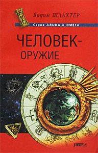Вадим Шлахтер -Человек – оружие
