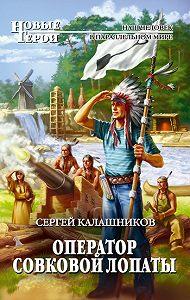 Сергей Калашников -Оператор совковой лопаты
