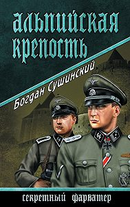 Богдан Сушинский -Альпийская крепость