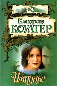 Кэтрин Коултер -Импульс