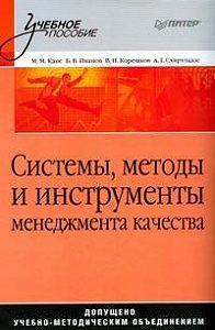 Борис Васильевич Иванов -Системы, методы и инструменты менеджмента качества