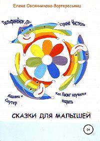 Елена Овсянникова -Сказки для малышей