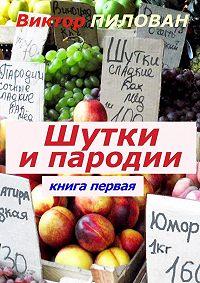 Виктор Пилован, Виктор Пилован - Шутки и пародии. Книга первая