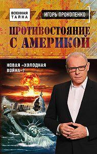 Игорь Прокопенко -Противостояние с Америкой. Новая «холодная война»?