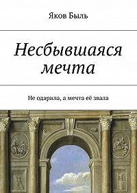 Яков Быль - Несбывшаяся мечта