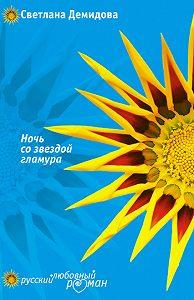 Светлана Демидова -Ночь со звездой гламура