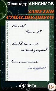 Эскандер Анисимов -Заметки сумасшедшего (сборник)