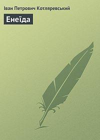 Іван Котляревський - Енеїда