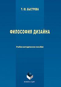 Татьяна Быстрова -Философия дизайна