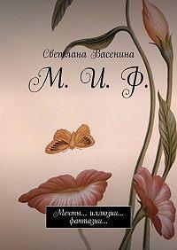 Светлана Васенина -М. И. Ф. Мечты… иллюзии… фантазии…