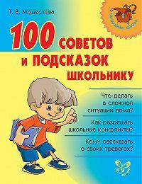 Татьяна Модестова -100 советов и подсказок школьнику