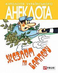 Олексій Кононенко -Жезлом по бамперу. Анекдоти про тих, хто в дорозі і в міліції