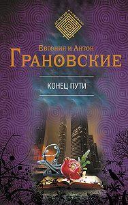 Антон Грановский -Конец пути