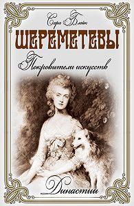 Сара Блейк - Шереметевы. Покровители искусств
