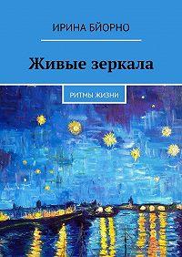 Ирина Бйорно -Живые зеркала. Ритмы жизни