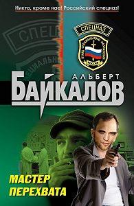 Альберт Байкалов -Мастер перехвата