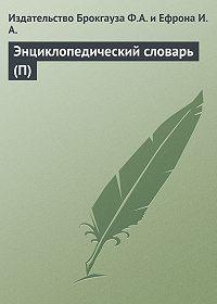 Издательство Брокгауза Ф.А. и Ефрона И.А. -Энциклопедический словарь (П)