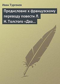 Иван Тургенев -Предисловие к французскому переводу повести Л. Н. Толстого «Два гусара»