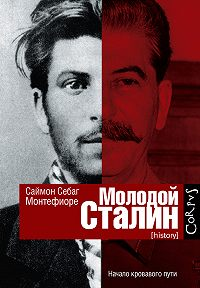Саймон Монтефиоре -Молодой Сталин