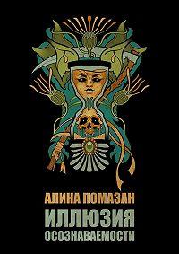 Алина Помазан - Иллюзия осознаваемости