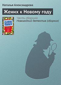 Наталья Александрова - Жених к Новому году