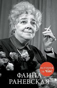 Евгения Белогорцева -Фаина Раневская