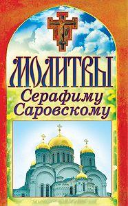 Татьяна Лагутина - Молитвы Серафиму Саровскому