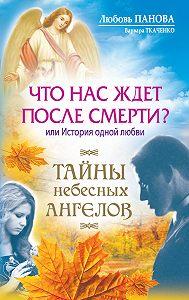 Любовь Панова -Что нас ждет после смерти? Или История одной любви