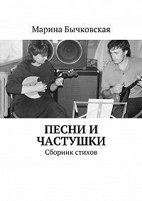 Марина Бычковская -Песни и частушки. Сборник стихов