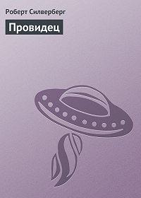 Роберт Силверберг -Провидец