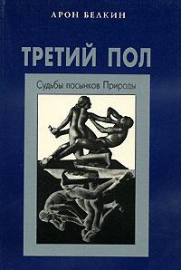 Арон Белкин - Третий пол