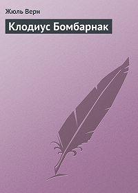 Жюль Верн -Клодиус Бомбарнак