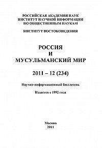 Валентина Сченснович -Россия и мусульманский мир № 12 / 2011