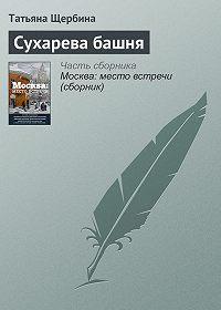Татьяна Щербина -Сухарева башня