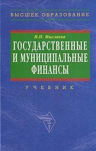 Ирина Николаевна Мысляева -Государственные и муниципальные финансы
