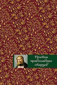 Елена Тростникова -Притчи православных старцев