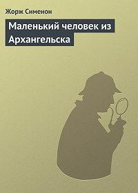 Жорж Сименон -Маленький человек из Архангельска
