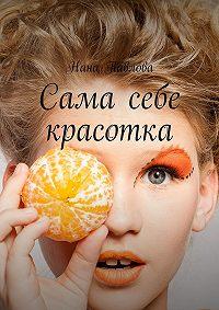 Нана Павлова -Сама себе красотка