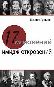 Татьяна Гурьева -17 мгновений имидж-откровений